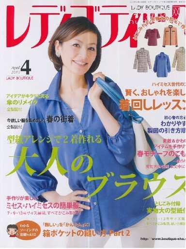 lady Boutique 4_2013