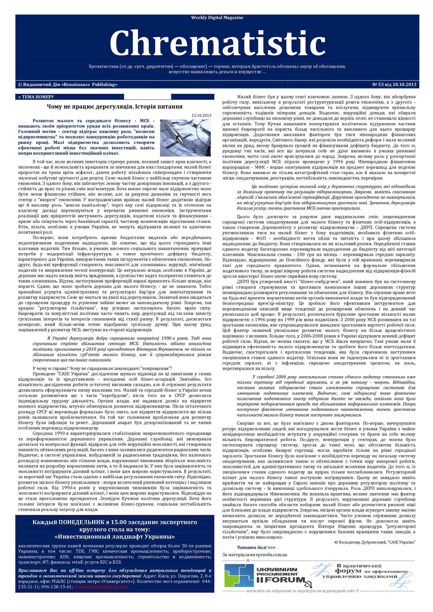 Calaméo - №53 WDM «Chrematistic» от 20.10.2013 c505e360f6149
