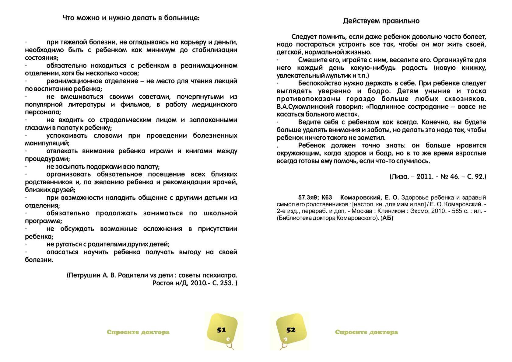 Справка в бассейн Москва Выхино-Жулебино южное бутово