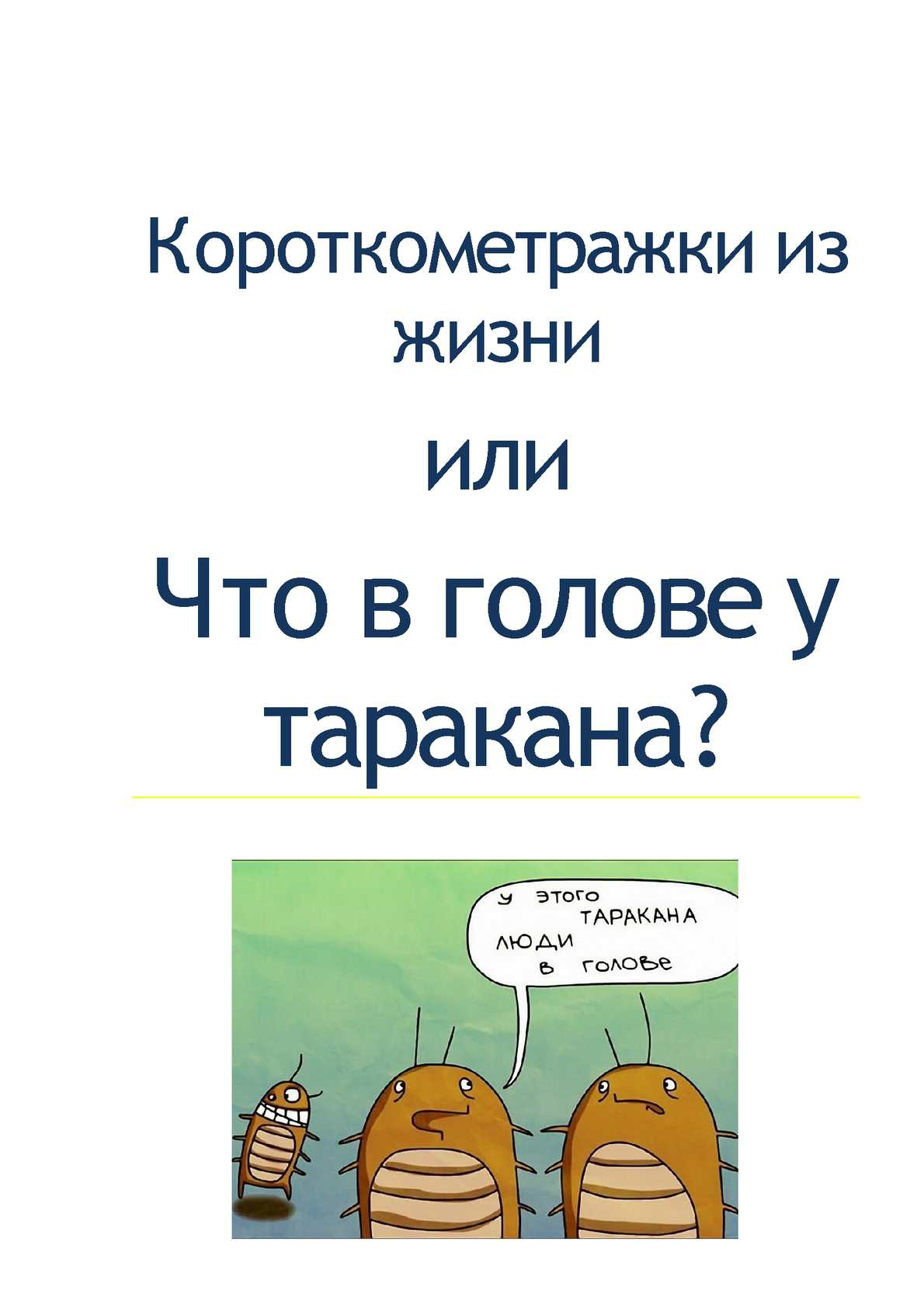 Calamo - Короткометражки из жизни или Что в голове у таракана?