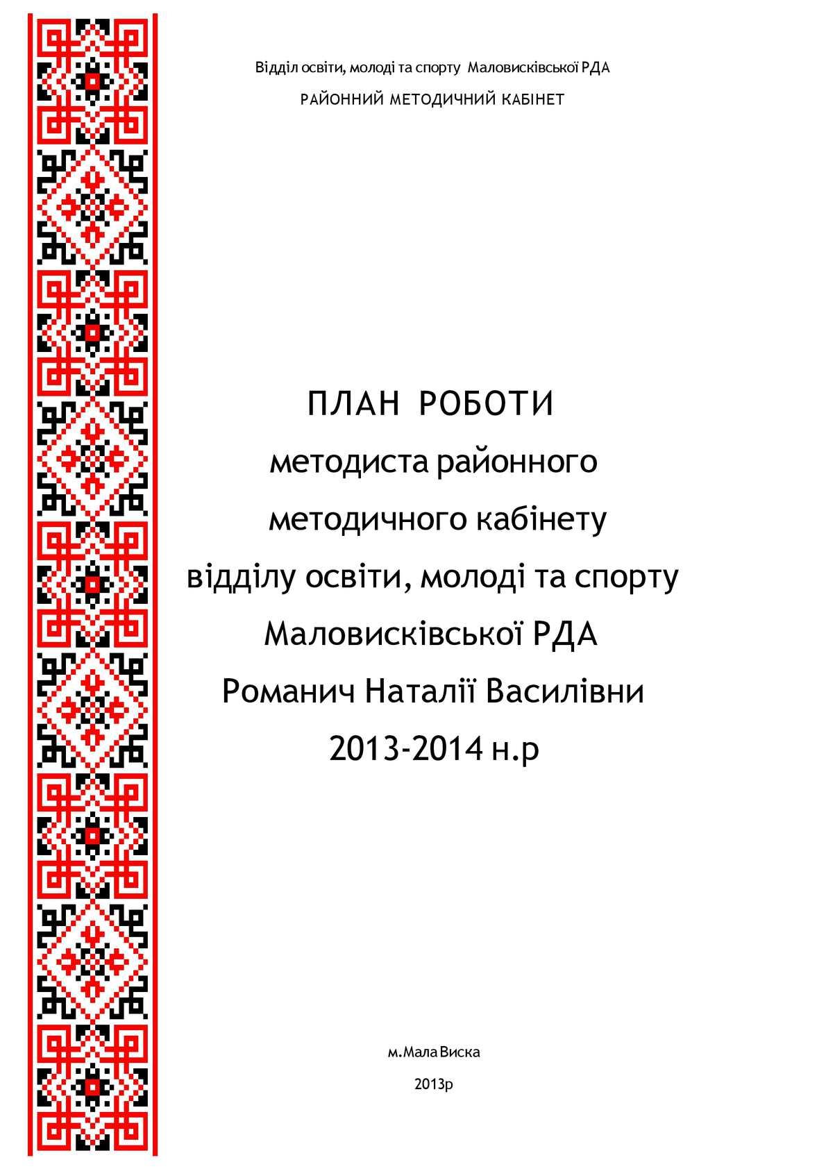 План роботи методиста (2013-2014 н.р.)