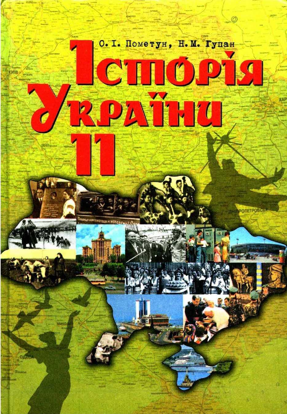 История украины 10 класс реент малий