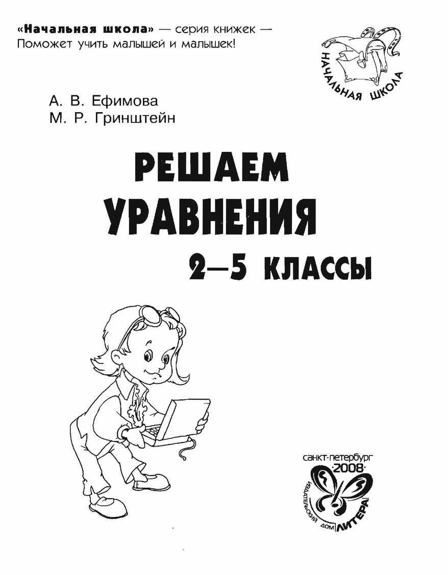 Как сделать домашнюю работу математике 199 задач а.в ефимова 4 класс решебник