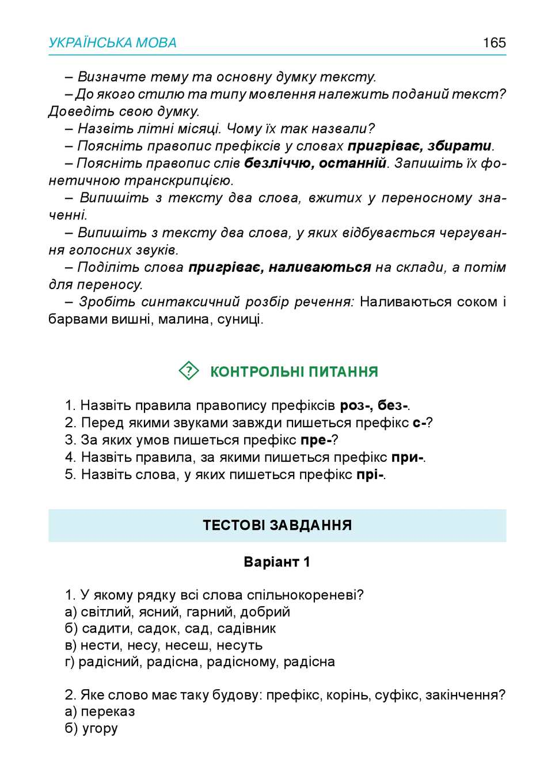 Схема синтаксичного розбору речення