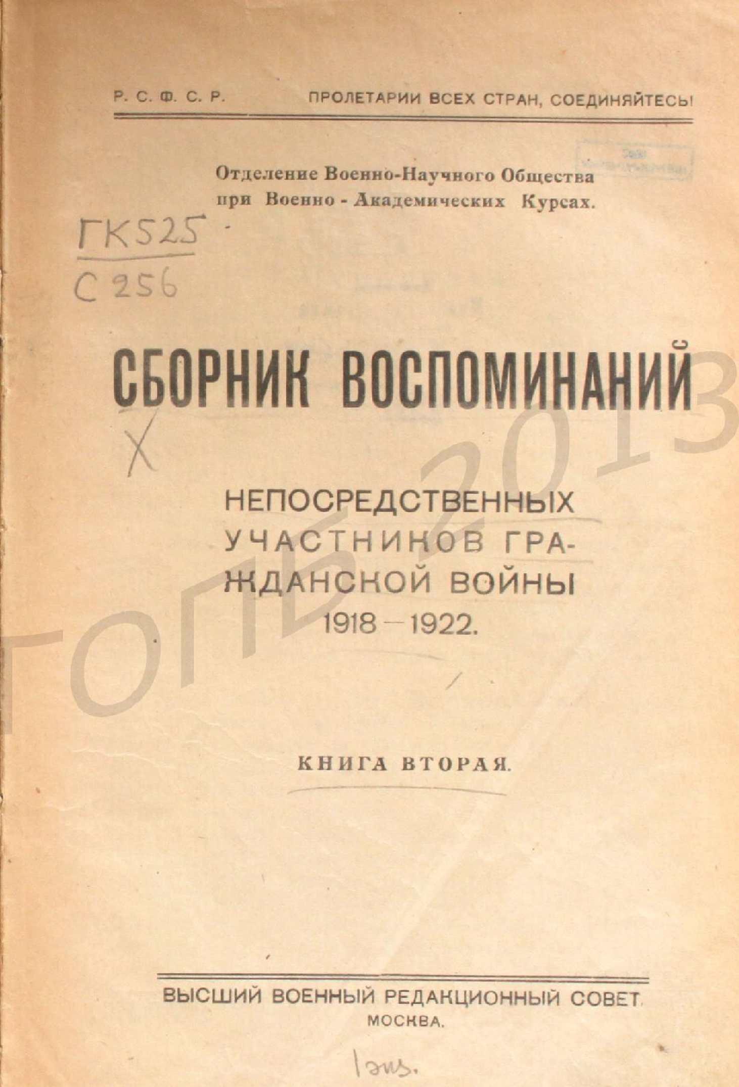 1932. Сборник воспоминаний непосредственных участников гражданской войны 1918-1922._02