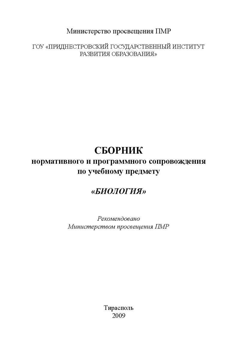 заполненая раб.тет.по биологии 10-11 класс мамонтов соснин