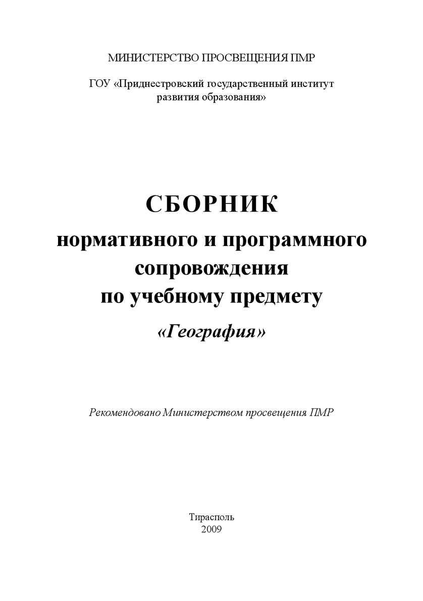 Конспект урока географии по теме почва беларуси во вспомогательной школе