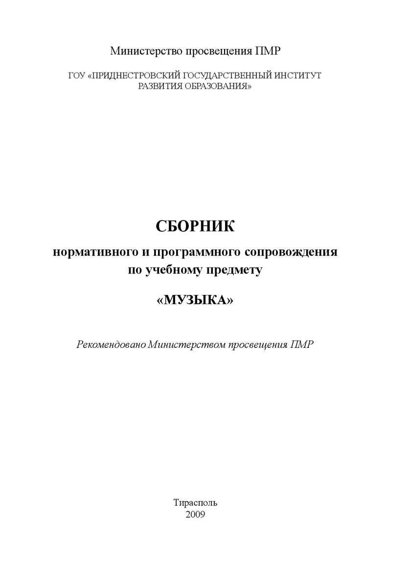 История родного края 6-7 классы пмр