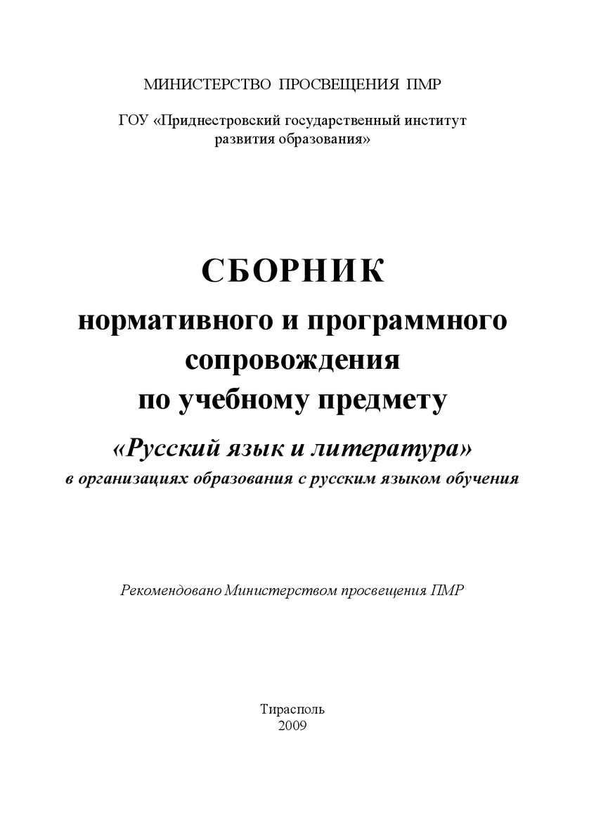 знакомства с русским языком