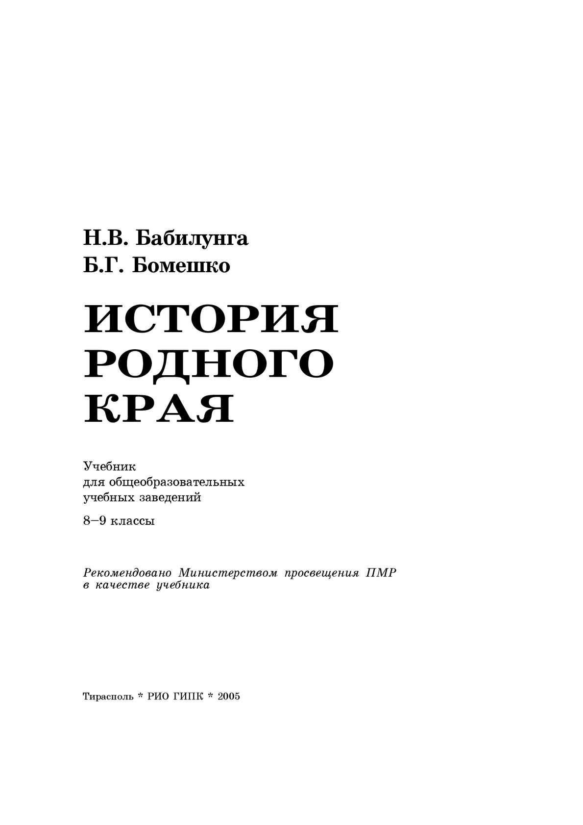 История родного края: Учебник для общеобразовательных учебных заведений. 8-9 кл.