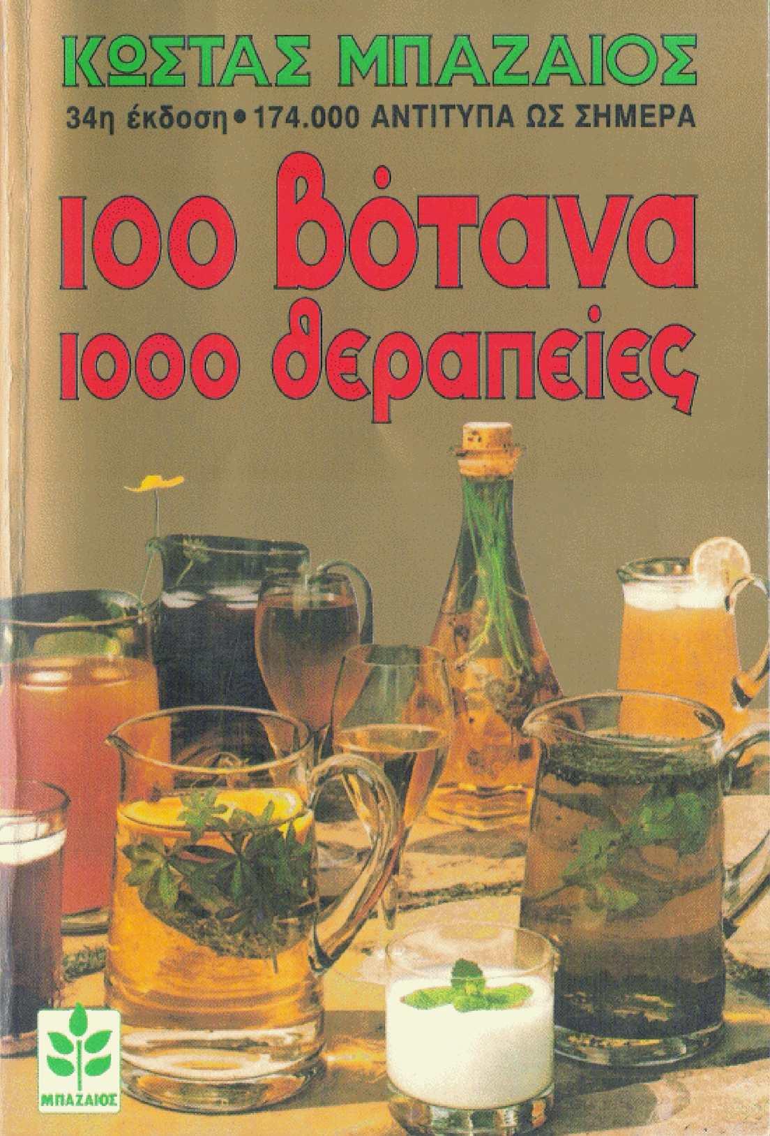 100 ΒΌΤΑΝΑ - 1000 ΘΕΡΑΠΕΙΕΣ ΚΩΣΤΑΣ ΜΠΑΖΑΙΟΣ (ΟΛΟ ΤΟ ΒΙΒΛΙΟ ΘΗΣΑΥΡΟΣ)