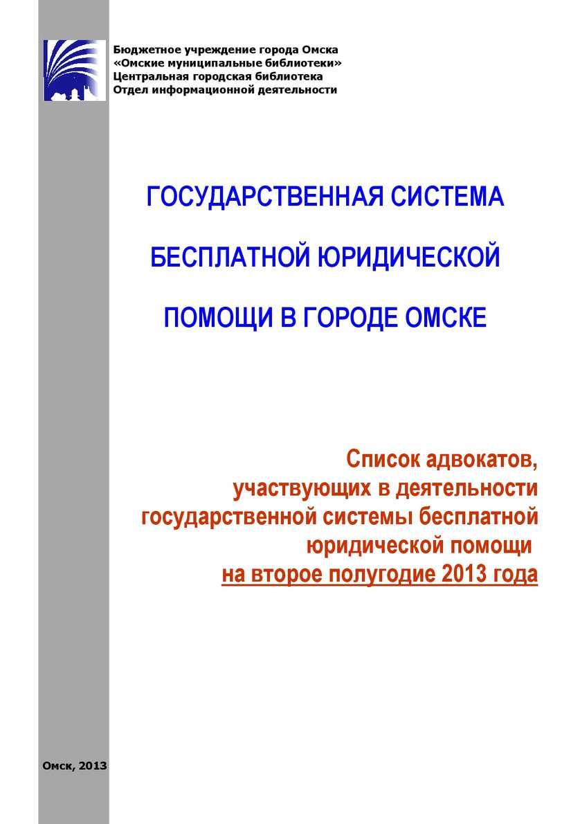 бесплатная консультация юриста в г омске пустыней