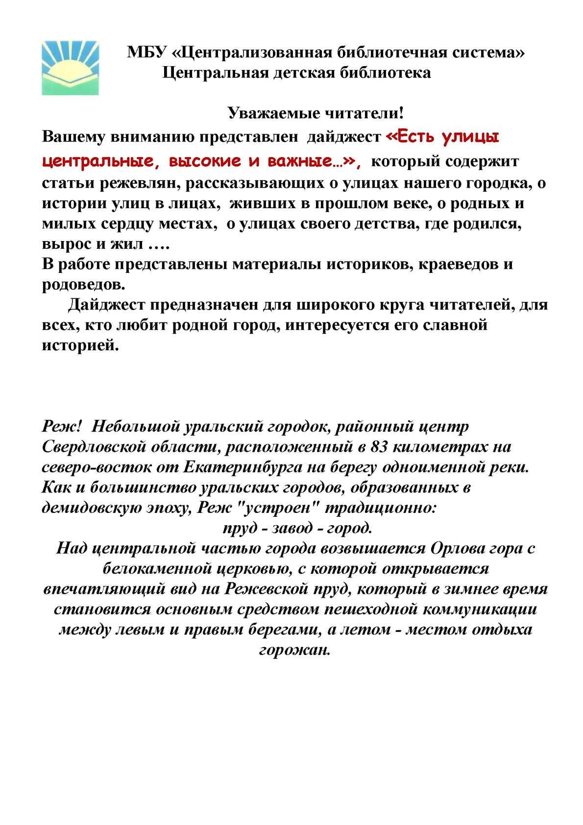 Исправить кредитную историю Говорова улица чеки для налоговой Воронежская улица