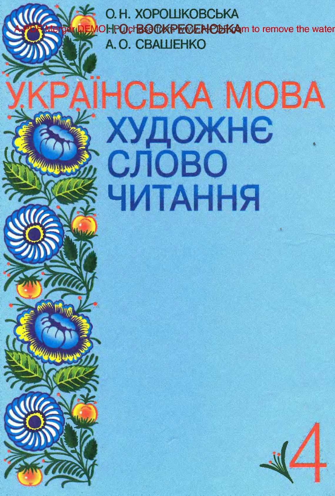 Решебник по украинской мове 6 класс ермоленко