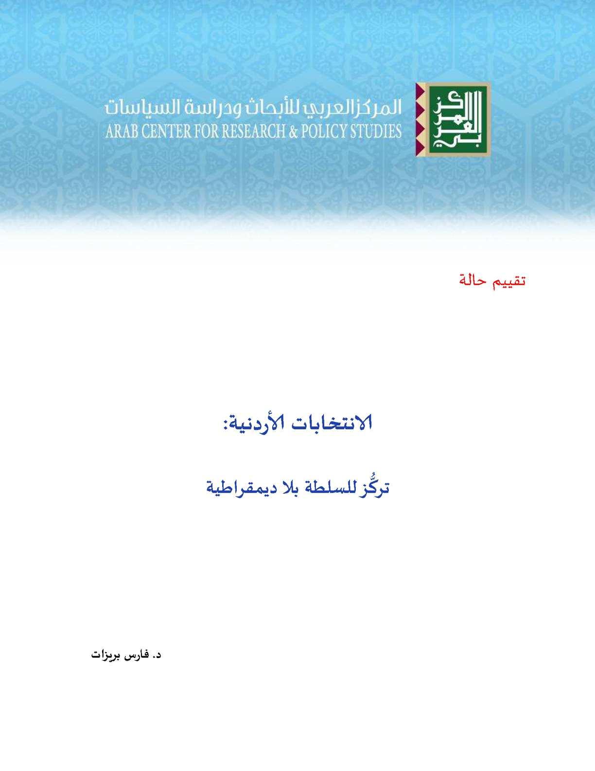 الانتخابات الأردنية.. تركُّز للسلطة بلا ديمقراطية