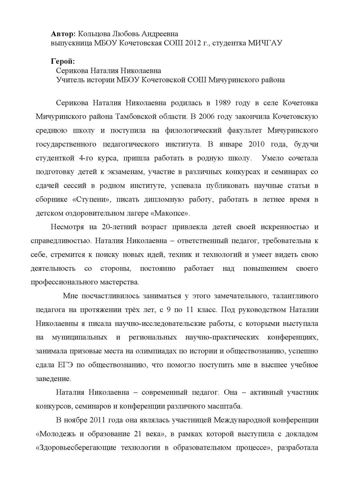 Отзыв о педагоге Сериковой Н Н
