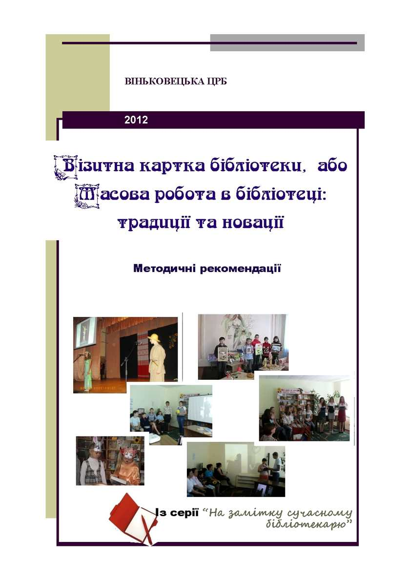 Візитна картка бібліотеки,  або  Масова робота в бібліотеці: традиції та новації