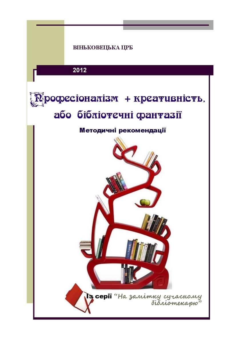 Професіоналізм + креативність, абобібліотечні фантазії