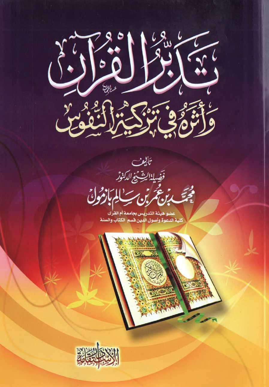 تدبر القرآن وأثره في تزكية النفوس - محمد بن عمر بازمول