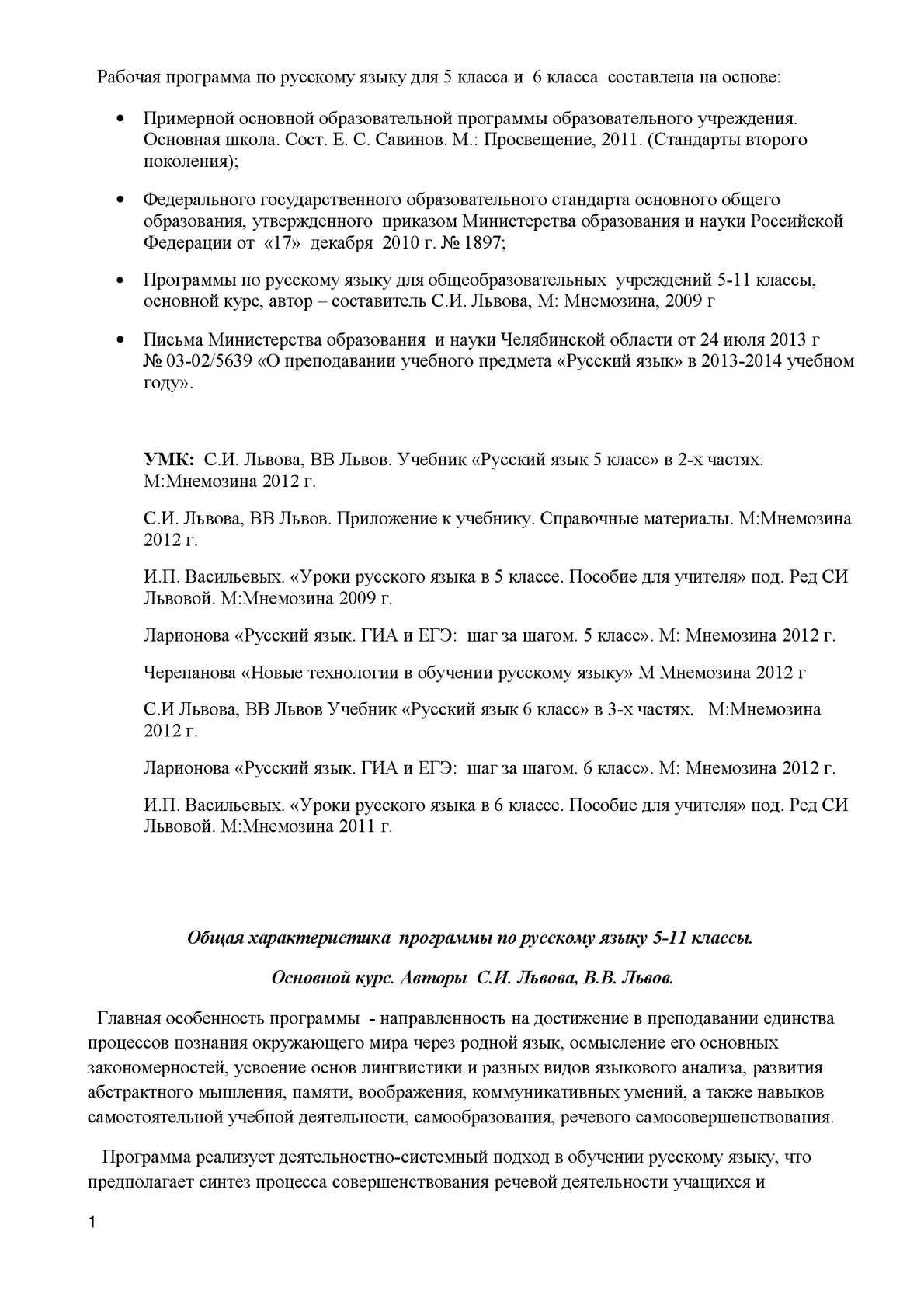 Инструкция Узо-01-2 38