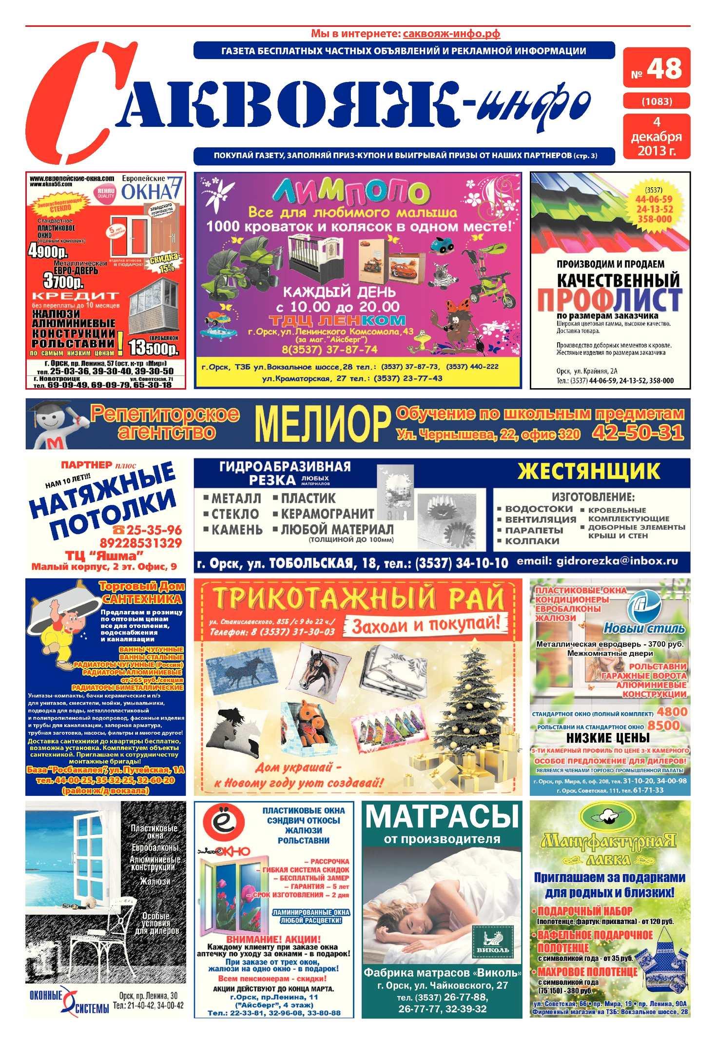 знакомства по бесплатные частные объявления дзержинск газета