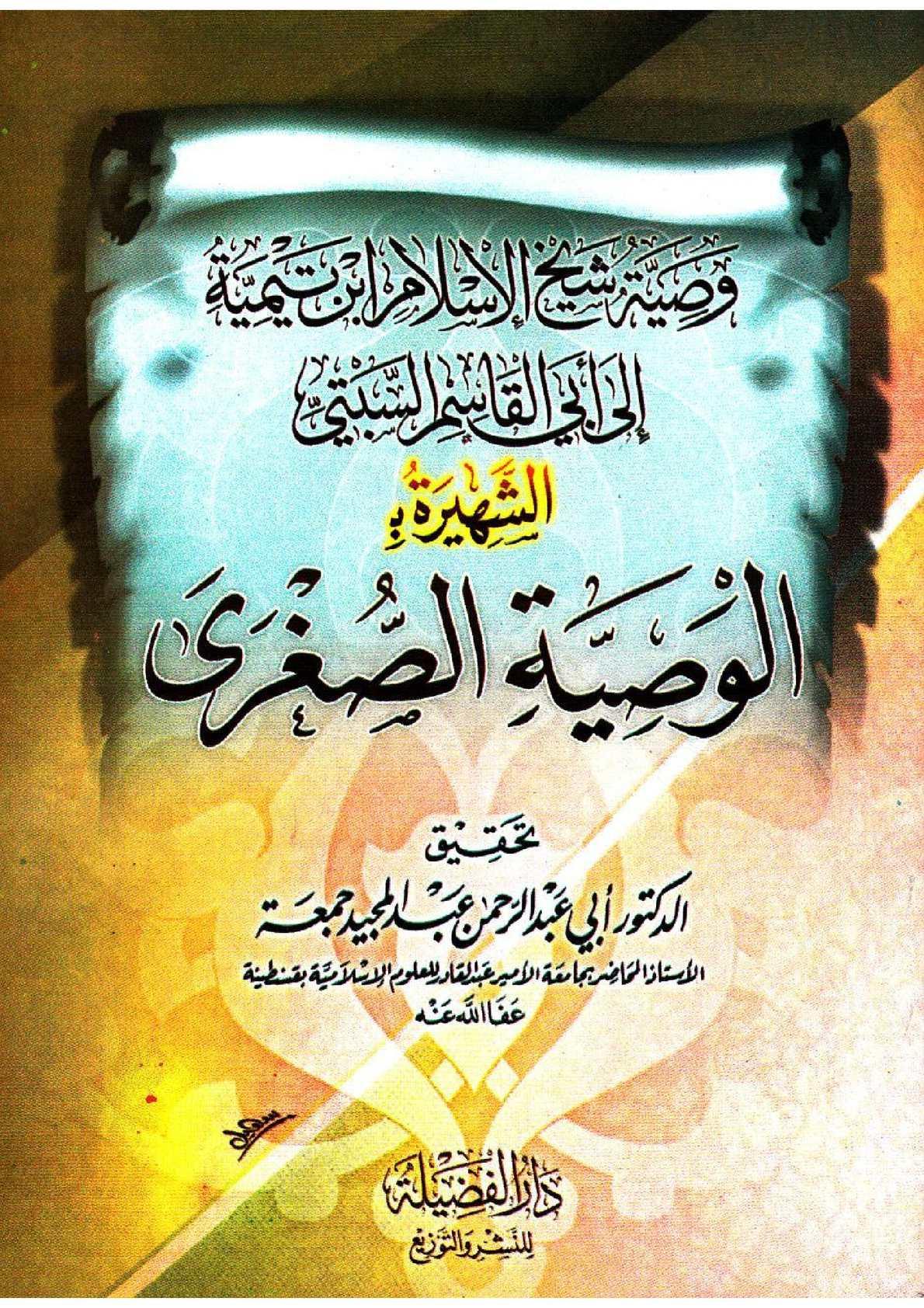 الوصية الصغرى لابن تيمية - تحقيق عبد المجيد جمعة