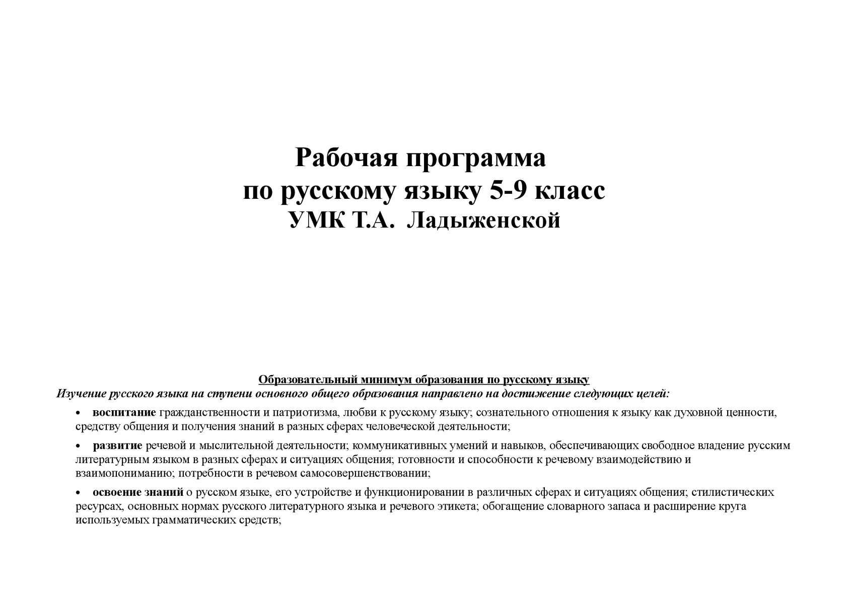 Программа по русскому языку 5-9 класс под ред баранова м.т ладыженской т.а