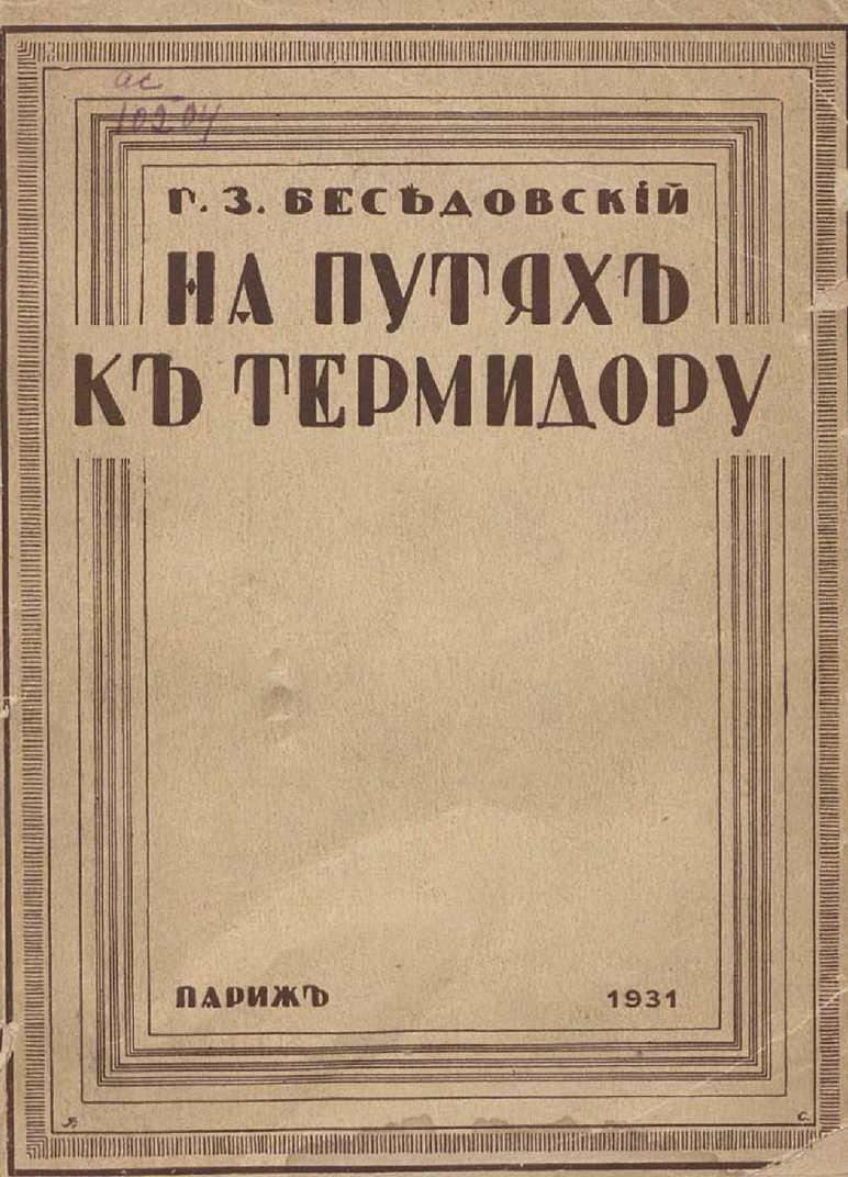 1931. На путях к термидору.