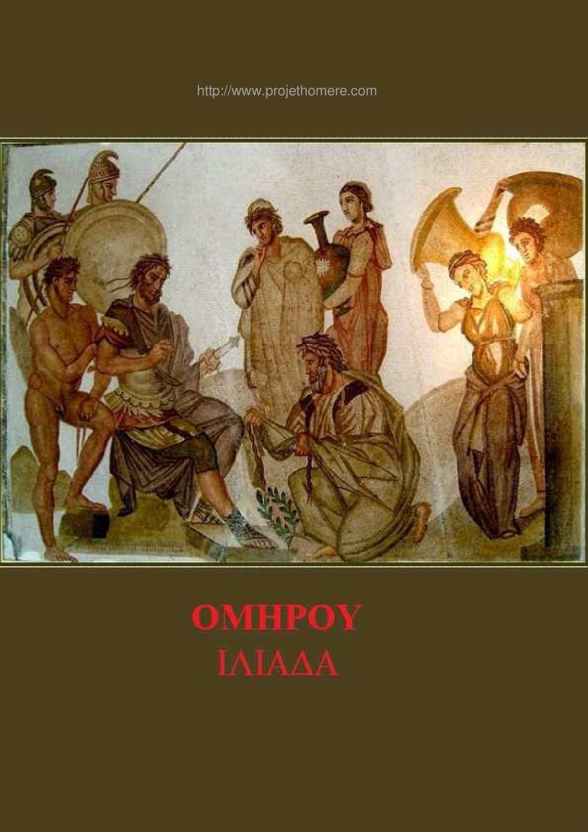Ιλιάδα Ομήρου–(αρχαία & νέα ελληνικά)–http://www.projethomere.com