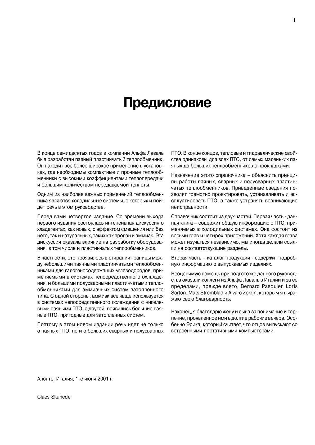 I расчет пластинчатого теплообменника книга Пластины теплообменника Машимпэкс (GEA) VT40 Кемерово