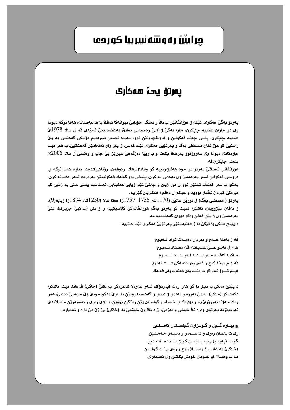 kovara peyv 66-2013 pdf - www.duhokwriters.com
