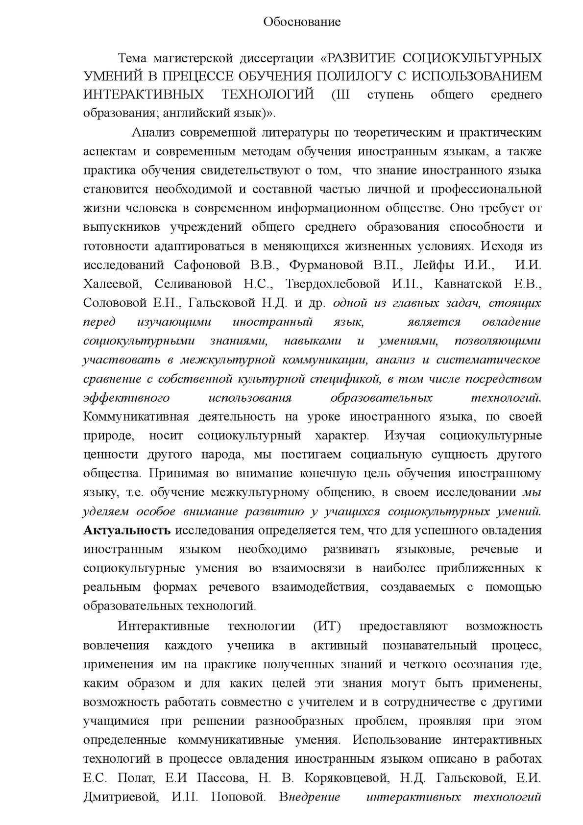 Обоснование темы магистерской диссертации Лопата А О