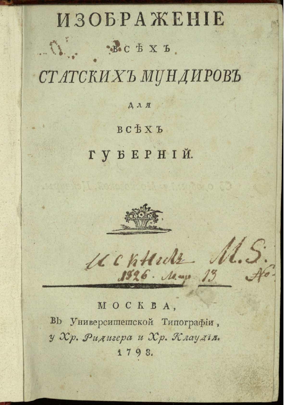 1798. Изображение всех статских мундиров для всех губерний.