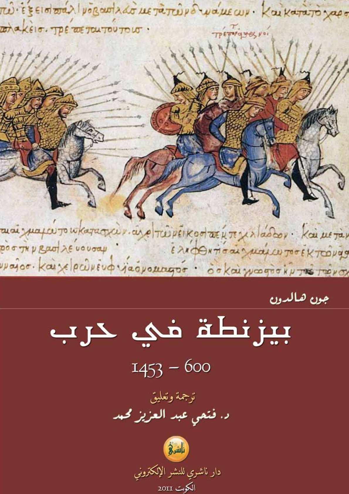 بيزنطة في حرب 600-1453