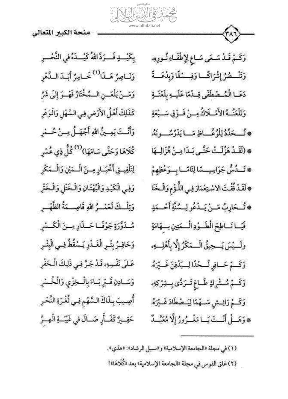 Page 386
