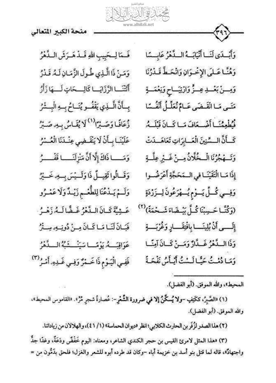 Page 396