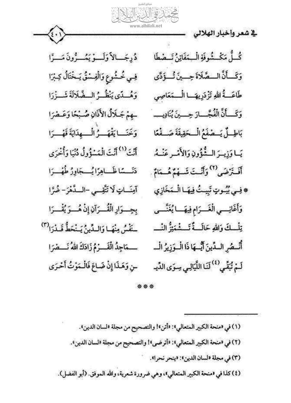 Page 401