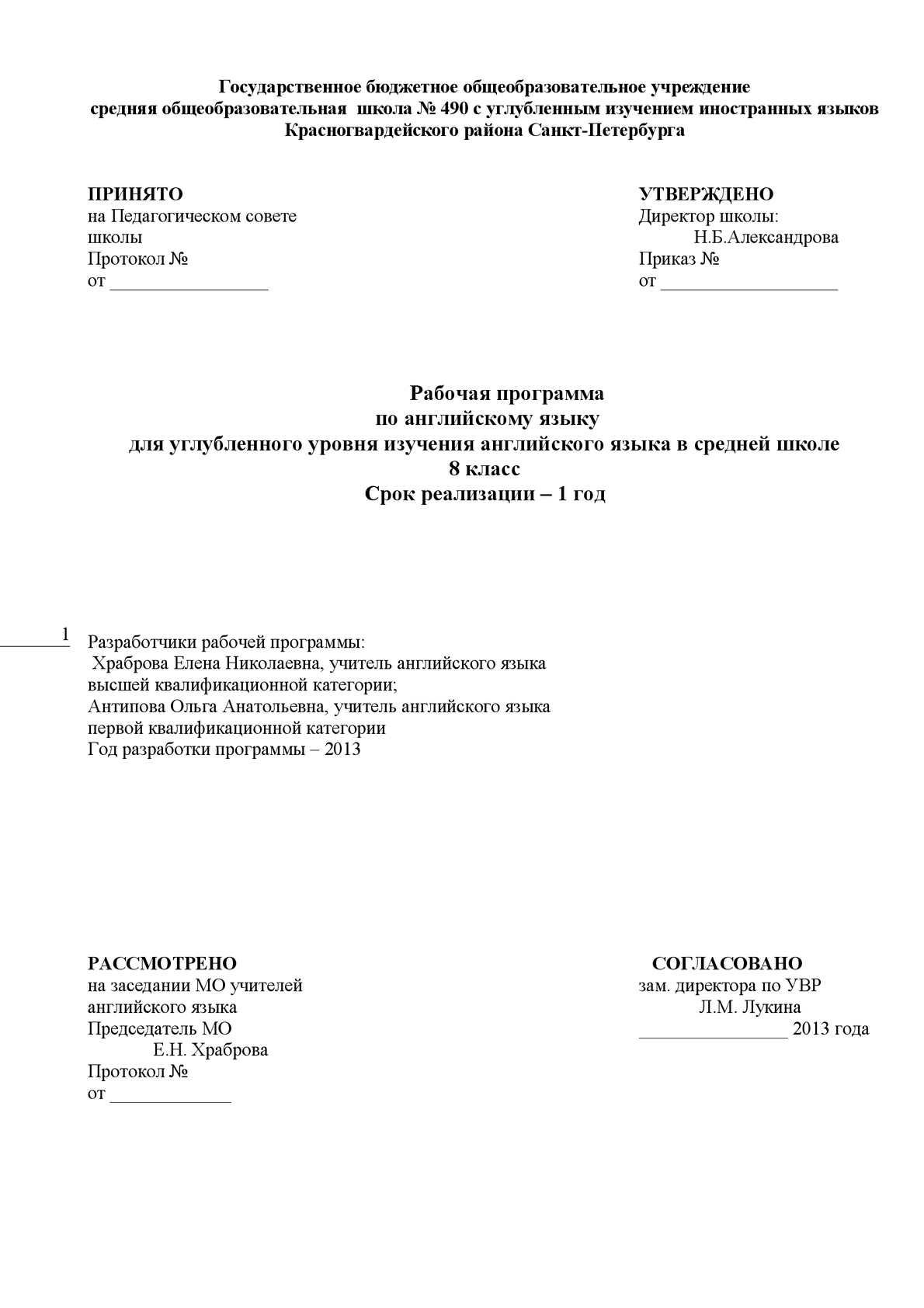 Рабочая программа и календарно-тематический план к учебнику англ языка афанасьева