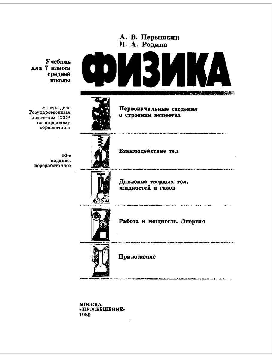 Физика: Учеб. для 7 кл. сред. шк.
