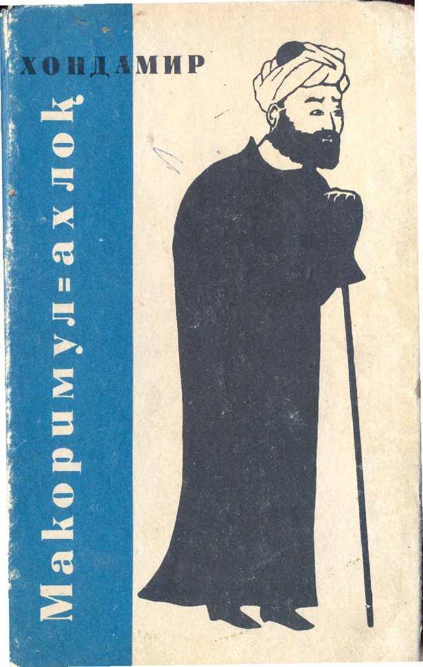 """Xondamir - """"Makorimul-axloq"""". Olijanob hazrati sulton yaqin do'stining bu dunyoyi foniydan mangulik jahoniga ko'chishi bayonida."""