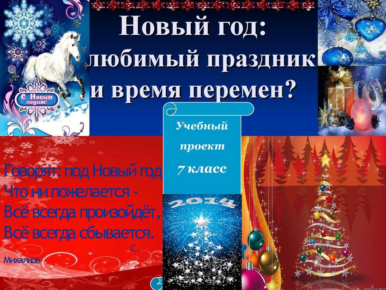 Новый год любимый праздник
