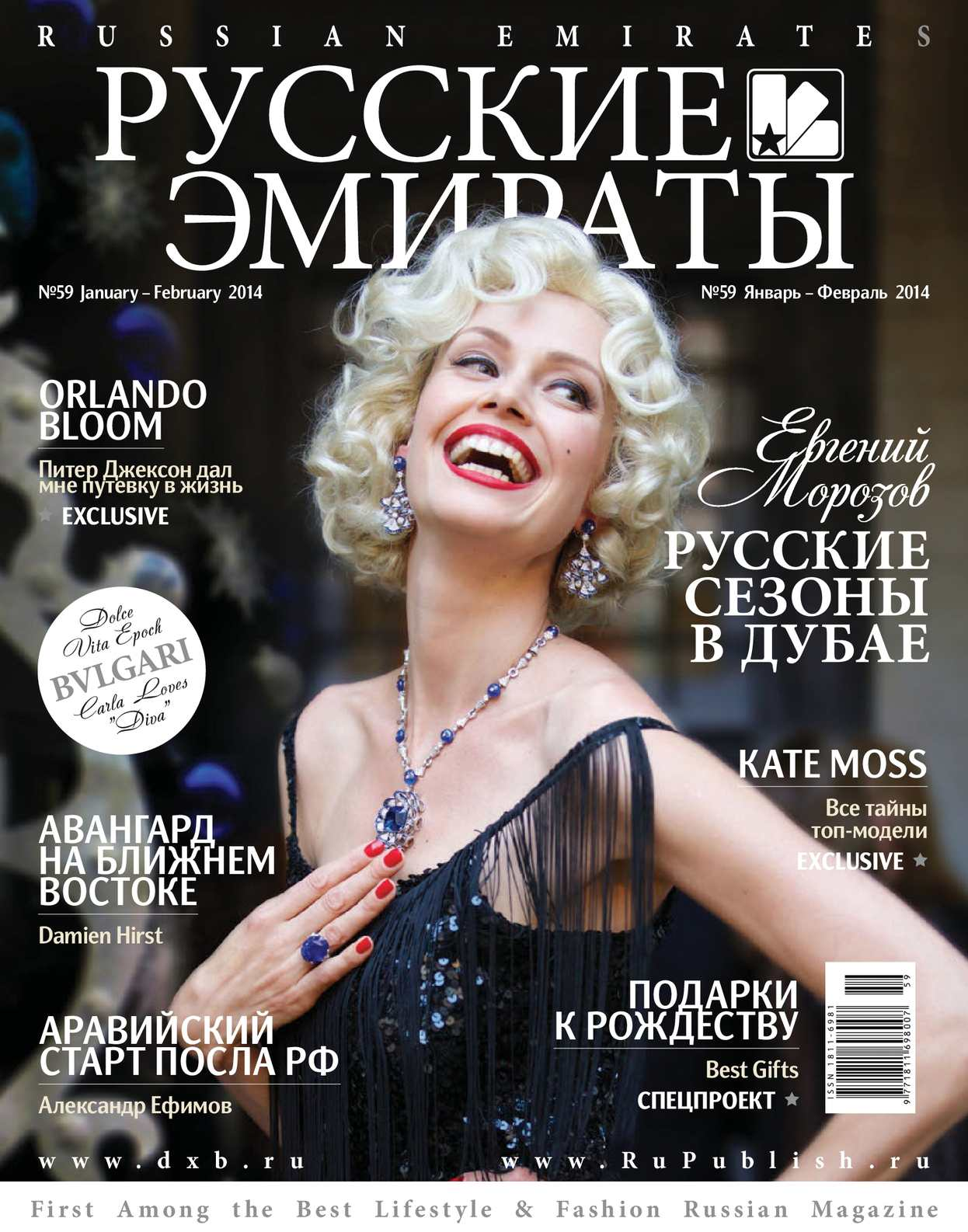 Calaméo - Russian Emirates Magazine     59   Jan - Feb 2014 6216ff46eeb