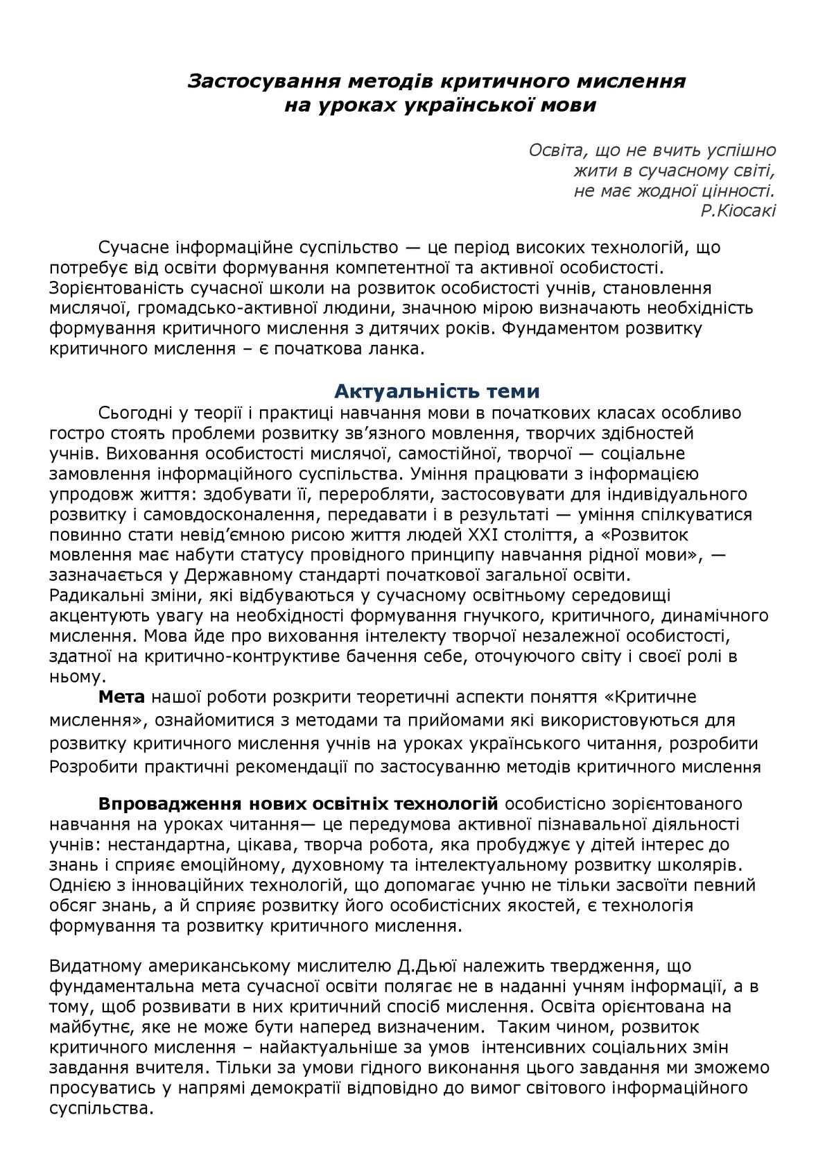 Застосування критичного мислення на уроках української мови в початкових класах