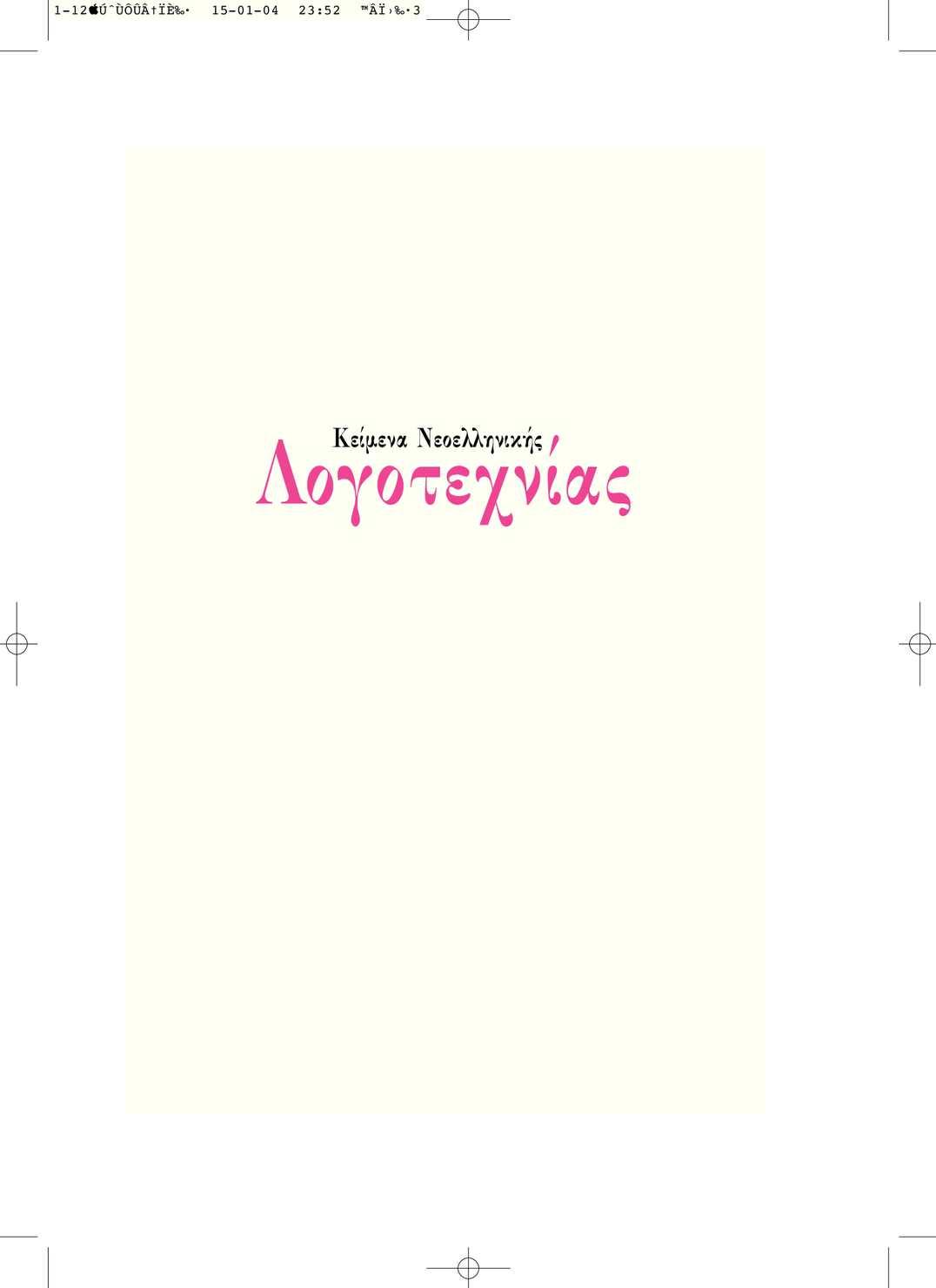 Logotexnia-G-Gymnasioy