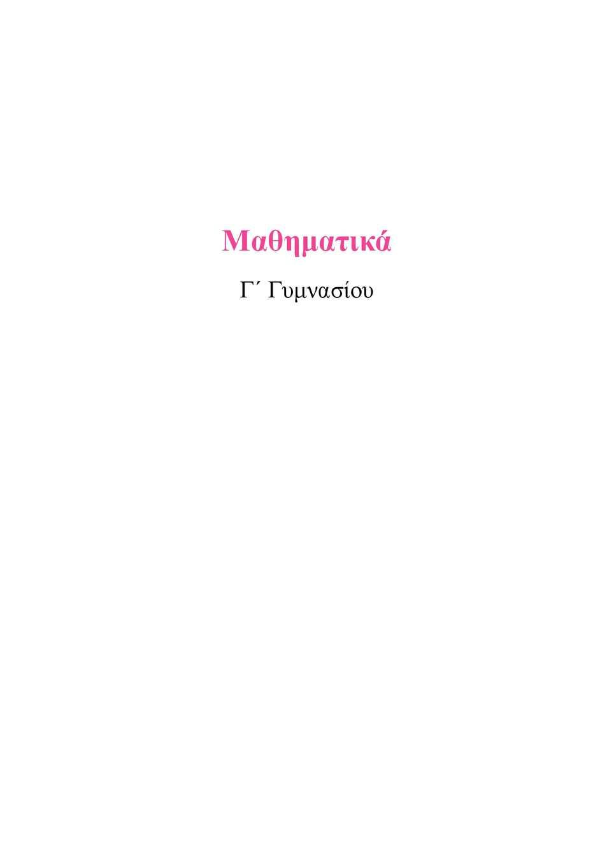 Μαθηματικά Γ Γυμνασίου Βολονάκη