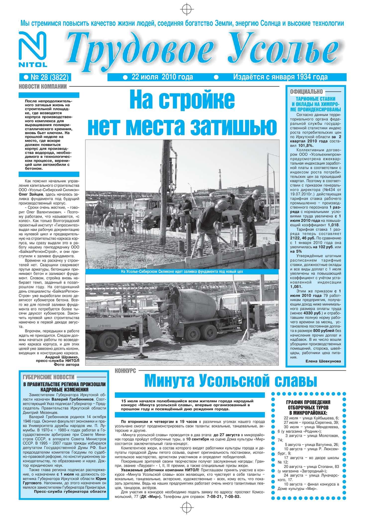 Трудовой договор для фмс в москве Серегина улица справку из банка Никулинская улица