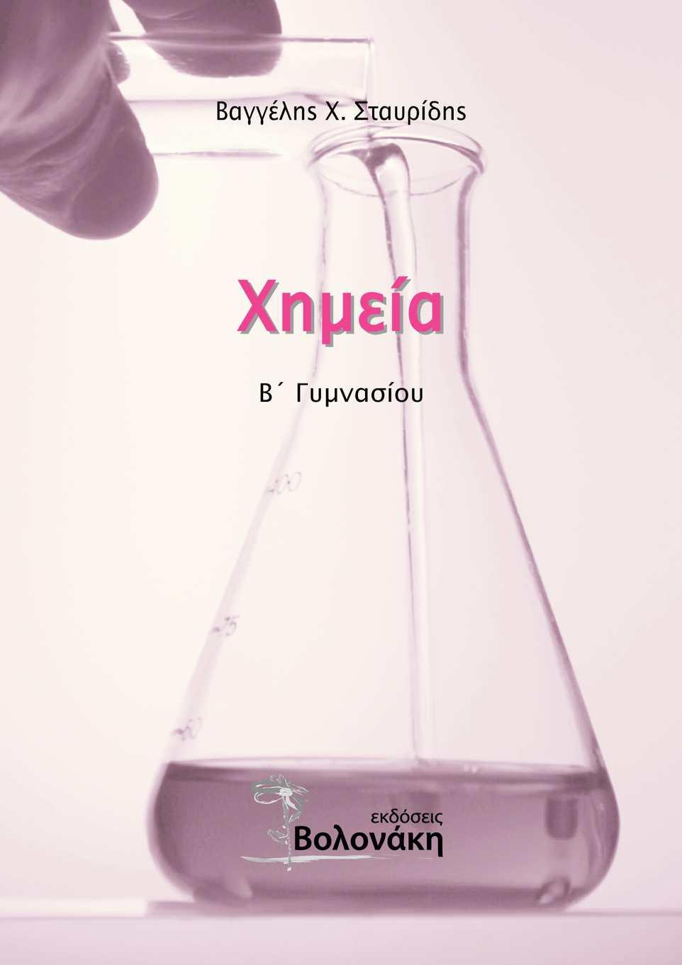 Χημεία Β Γυμν Βολονάκη