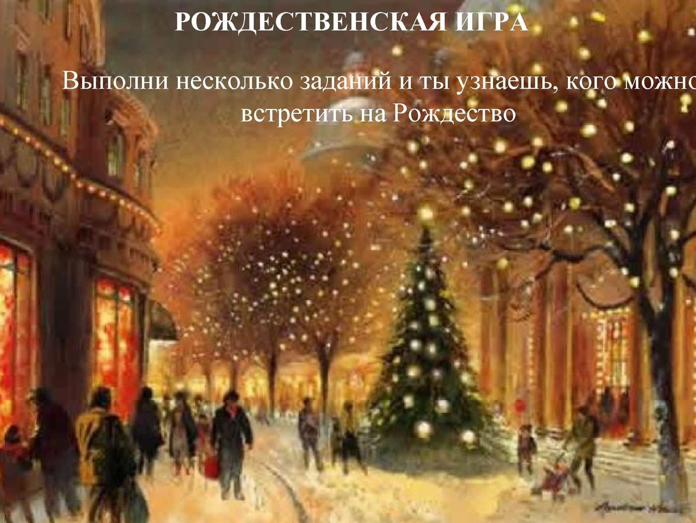 Информация о новом году на английском языке