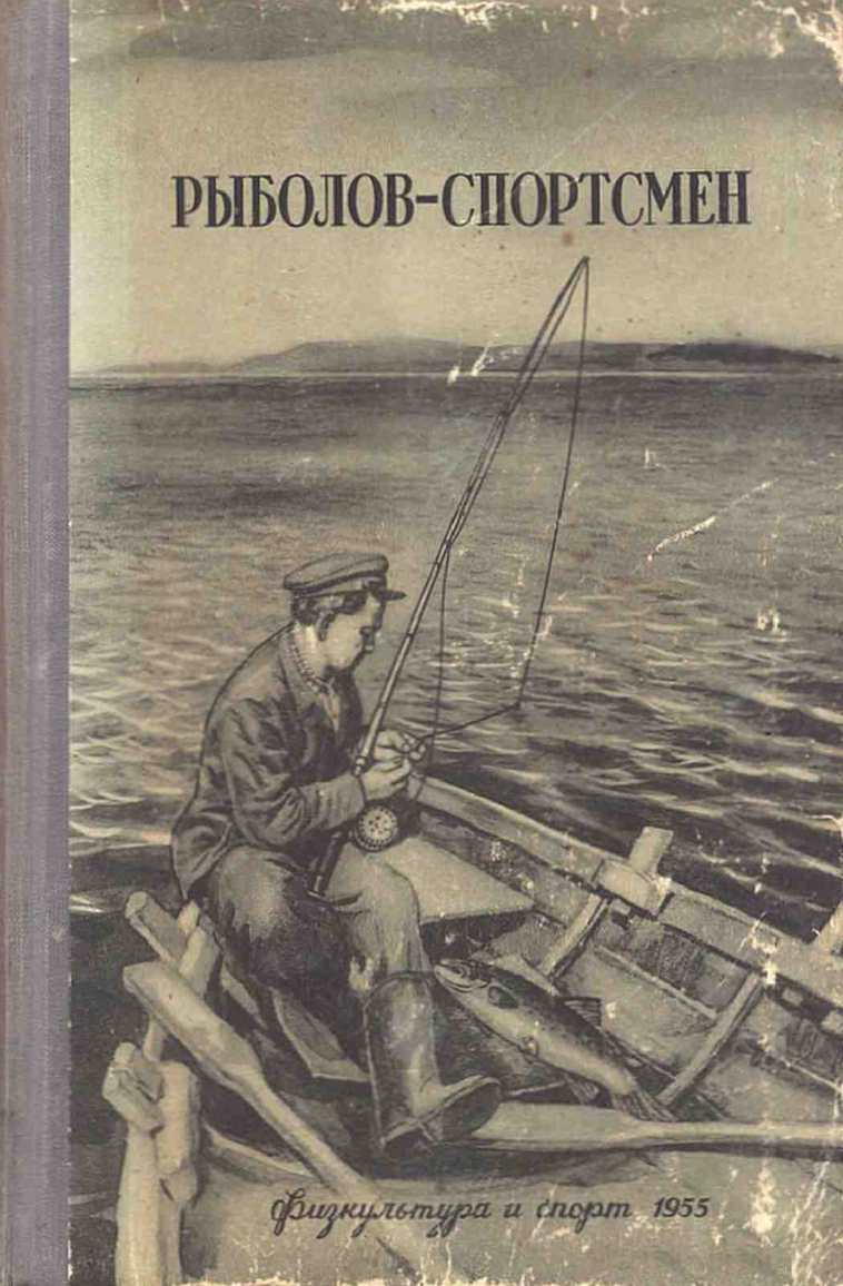 альманах рыбалка рыболов