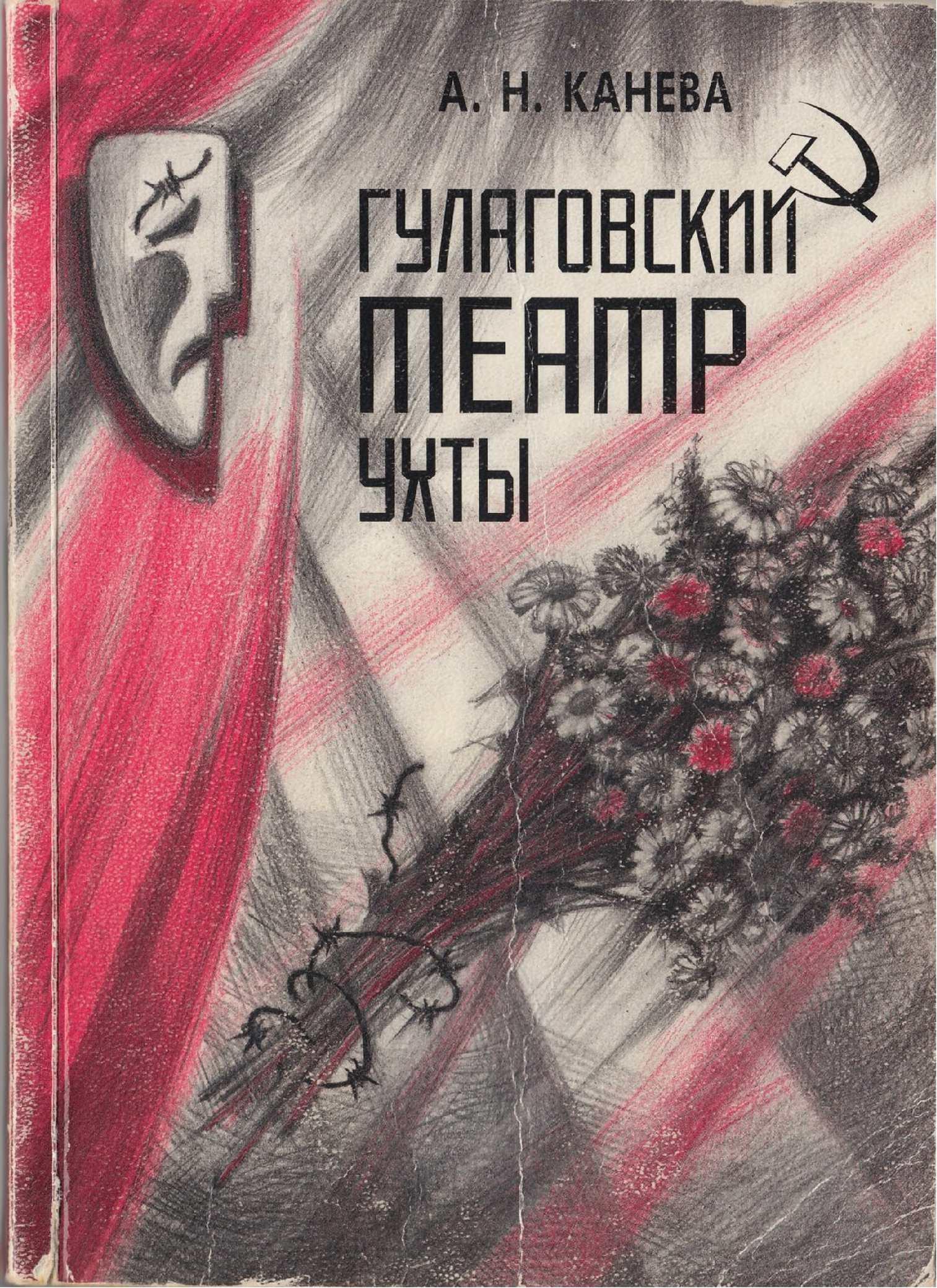 Гулаговский театр Ухты